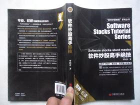 软件炒股高手绝技