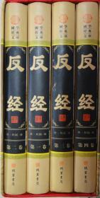国学经典文库:反经