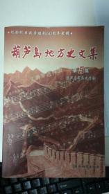 葫芦岛地方史文集 第5集 纪念抗日战争胜利60周年专辑