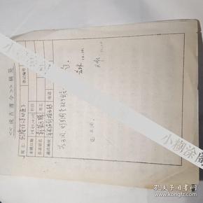 陕西丹凤县名人彭荣远信稿一组