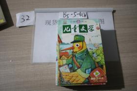 儿童文学 中2012.1