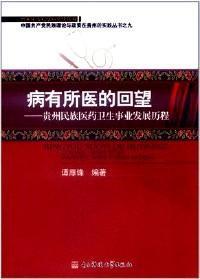 病有所医的回顾:贵州民族医药卫生事业发展历程