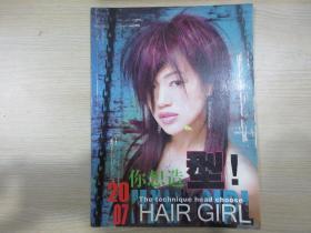 HAIR GIRL 你想造型2007