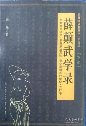薛颠武学录(下卷)
