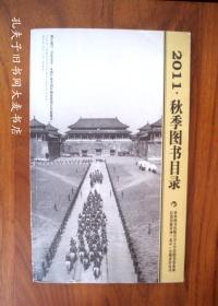 《2011.秋季图书目录》后浪出版咨询(北京)有限责任公司