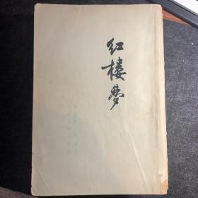 《红楼梦》全四册  曹雪芹 1964年2月北京第3版 1973年8月北京第10次印刷 品相8 人民文学出版社