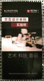 上海视觉艺术学院交互设计本科实验班宣传页