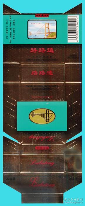 烟标(卡标)-云南烤烟精制 路路通烟标