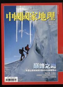中国国家地理2012.1(繁体版)