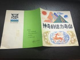 神奇的德力奇山(黑龙江民间故事)84年1版1印22750册