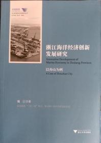 浙江海洋经济创新发展研究 以舟山为例