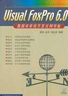 VISUAL FOXPRO 6.0数据库系统开发实例导航