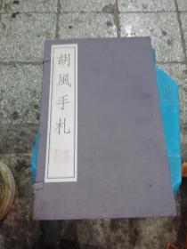 胡风手札(含外函)