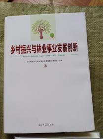乡村振兴与林业事业发展创新(全三册)