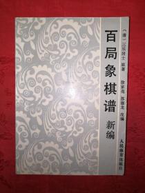 名家经典:百局象棋谱新编(中国象棋古谱丛书)
