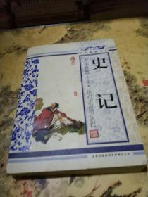 青花典藏:史记(珍藏版)