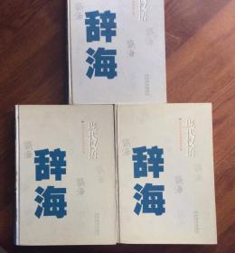 辞海  (现代汉语 卷1·卷2·卷3)三本