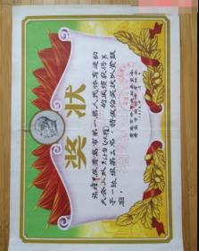 1958年青岛市第一届人民体育运动大会奖状