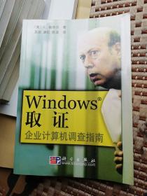 Windows取证