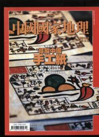 中国国家地理2013.1(繁体版)