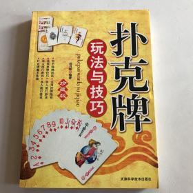 扑克牌玩法与技巧(精编珍藏版)