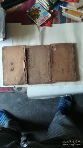中國學術論著集要共三厚冊