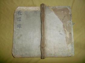 嘉庆写刻本,佛教《敬信录》,全一册.