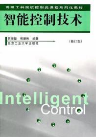 智能控制技术(修订版)