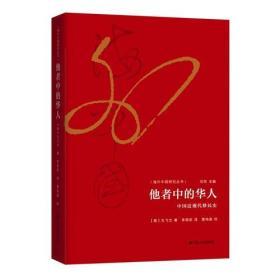 海外中国研究·他者中的华人:中国近现代移民史