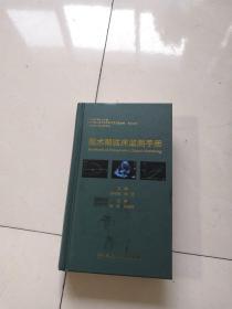 围术期临床监测手册