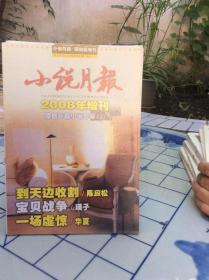 小说月报2008年增刊原创长篇小说专号(2)