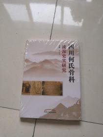 四川何氏骨科流派史实研究