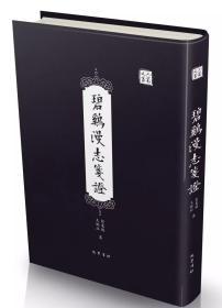 碧鸡漫志笺证(32开精装 全一册)