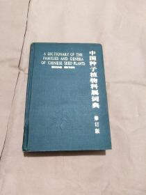 中国种子植物科属词典(修订版)