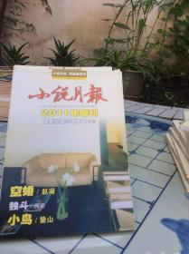 小说月报2011年增刊原创长篇小说专号(4)