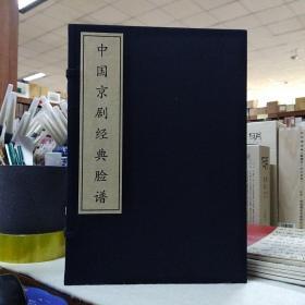 中国京剧经典脸谱:国家经典智品藏书(全2册)
