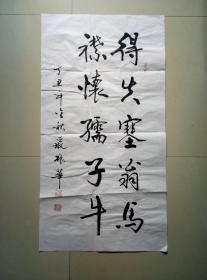 陕西老辈名家严振华书法(二)