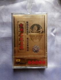京剧名家名段珍藏版 二2 磁带