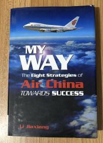 My Way: The Eight Strategies of Air China Towards Success 大道相通:中国国航八大制胜方略