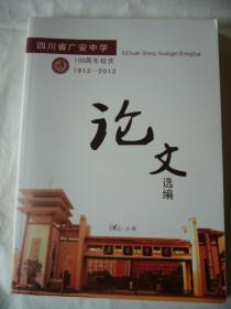 四川省广安中学100周年校庆论文选编 1912-2012