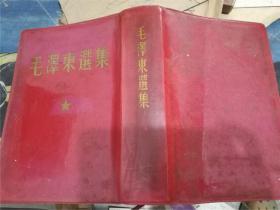 毛泽东选集·一卷本(红色塑封)