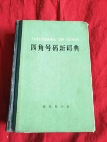 四角号码新词典(1977年修订重排本)
