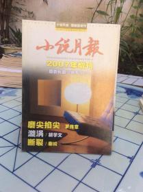 小说月报2007年增刊原创长篇小说专号(3)
