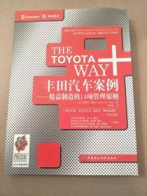 丰田汽车案例:精益制造的14项管理原则.