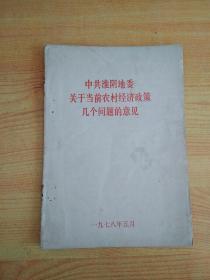 中共淮阴地委关于当前农村经济政策几个问题的意见