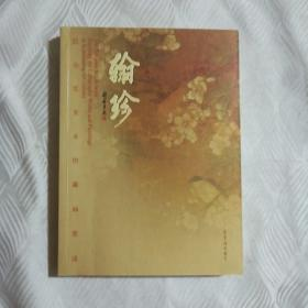翰珍:昆仑堂美术馆藏画赏读:enjoying the calligraphy works and paintings in Kunluntang Art Gallery