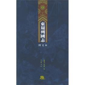 东周列国志(上下):图文本
