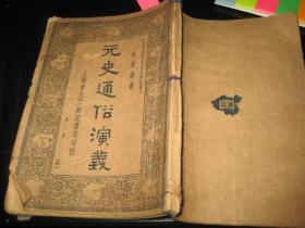 元史通俗演义 【第二册】上海会文堂新记书局印行   10130