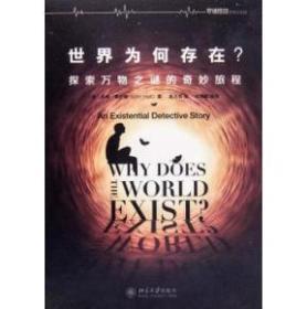 《世界为何存在?-探索万物之谜的奇妙旅程》