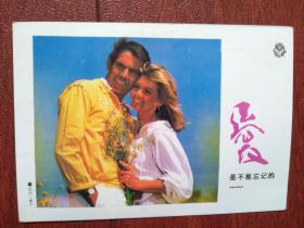 美女明信片(空白),爱(单张)12.5x9cm